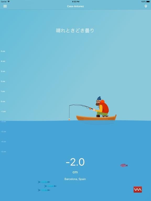 漁師のための潮のおすすめ画像2
