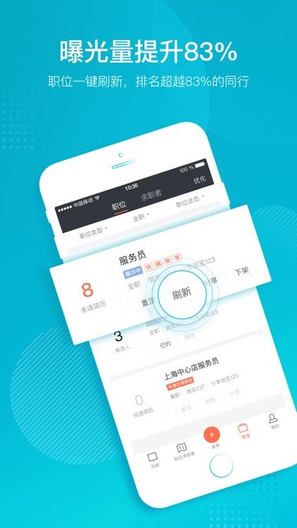 58招才猫-58商家端招聘工具 screenshot-3