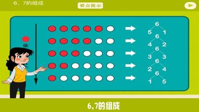 点击获取小学教材全解 小学数学一年级第五课 6~7的加减法