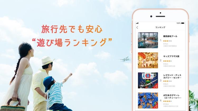 子どもとお出かけ情報 - いこーよ screenshot-6
