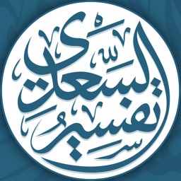 القرآن الكريم مع تفسير السعدي