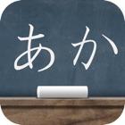 日本语五十音图 icon
