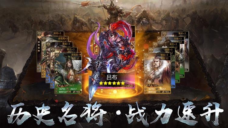 朕的国战 -策略三国志 screenshot-4