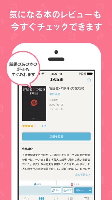 読書管理ブクログ - 本棚/バーコード/読書記録 ScreenShot3