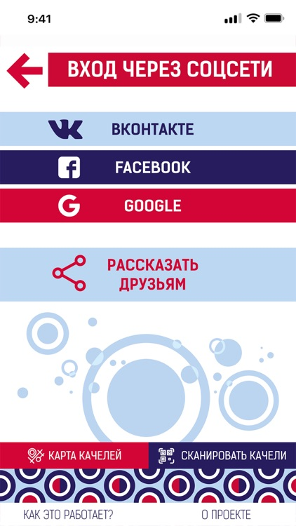 """Качели дружбы """"Москва"""" screenshot-4"""