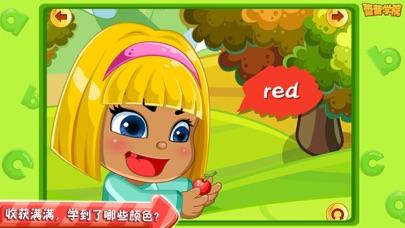 点击获取蕾昔学院-宝宝学英语认识颜色