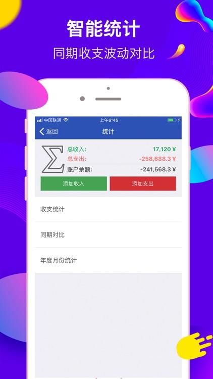 MoneyTracker(SpendingMananger) screenshot-4