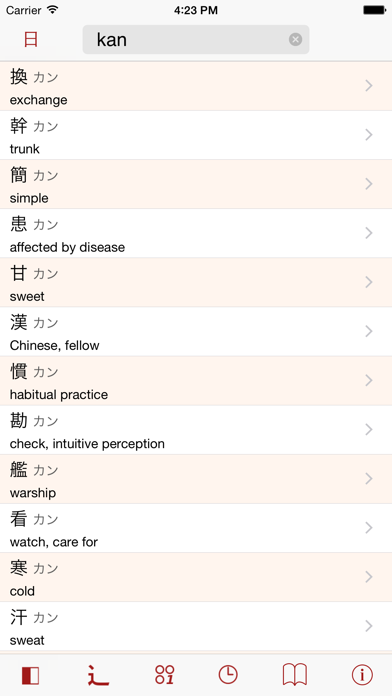 Kanji Learner's Dictionary screenshot two