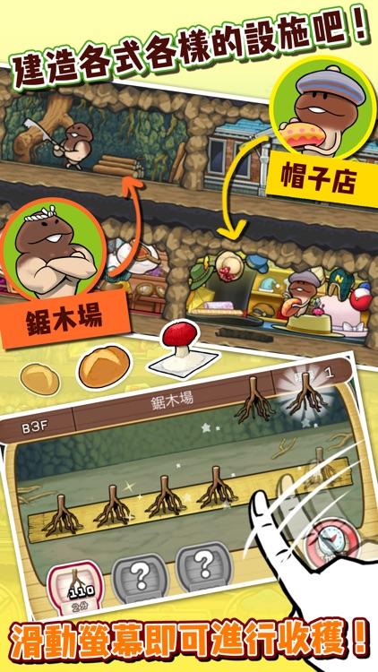 菇菇巢穴 screenshot-1