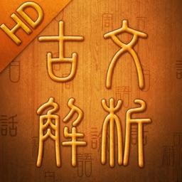 中国古籍白话解析系列全集
