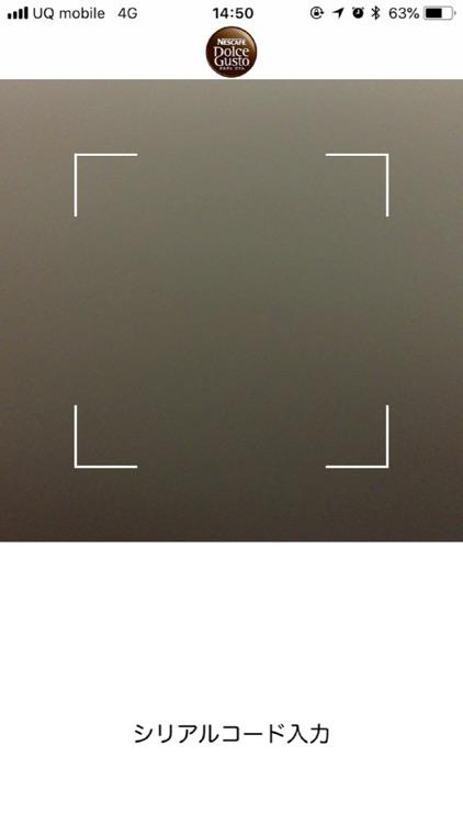 ネスカフェ - アプリ screenshot-7
