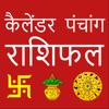 Hindi Panchang Rashifal