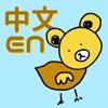 EasY - 中国語英語辞書 / 翻訳 - iPhoneアプリ