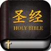 《圣经》中文版标准普通话朗读-旧约新约 - iPhoneアプリ