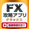 FX攻略DXアプリ