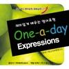 파고다 One a day Expressions
