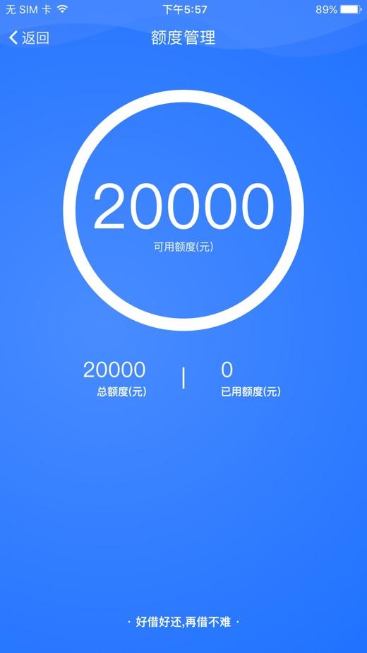 有钱用-极速小额分期平台 App 截图