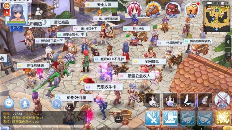 仙境传说RO:守护永恒的爱 screenshot-0