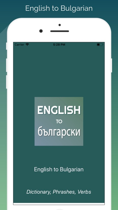 English - Bulgarian Translator screenshot one