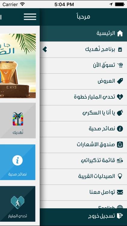 النهدي - Nahdi