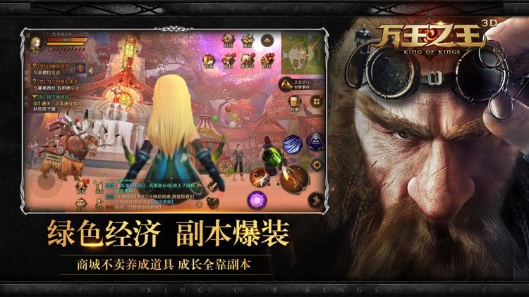 万王之王3D screenshot-4