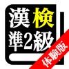 【LITE版】 漢字検定準2級 「30日合格プログラム」