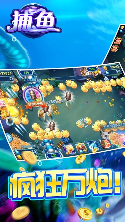 捕鱼-捕鱼大亨的捕鱼千炮版游戏 screenshot-3