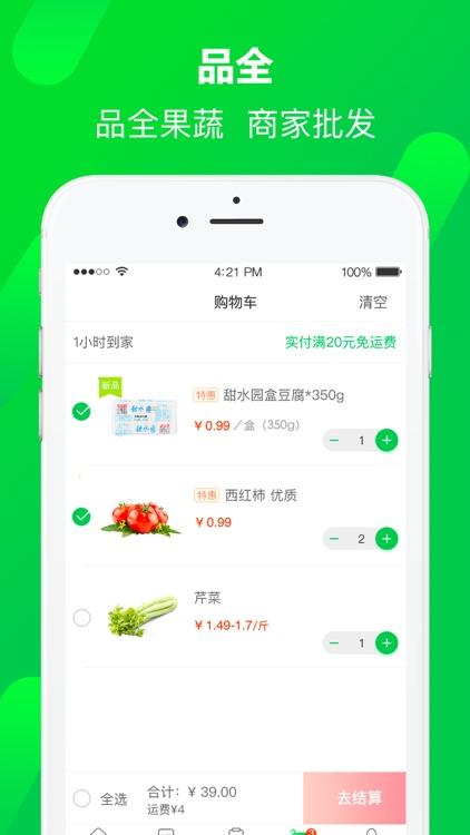 小福鲜企业版 screenshot-3