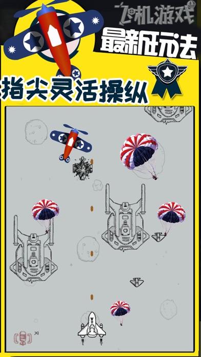 点击获取飞机模拟器 - 战机飞行游戏大全