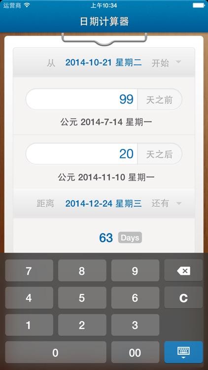 倒数日 · Days Matter screenshot-4