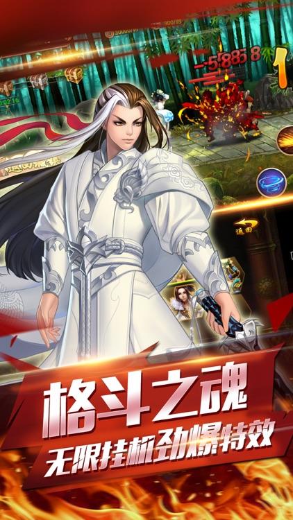 大武侠挂机-梦幻武侠精品挂机游戏