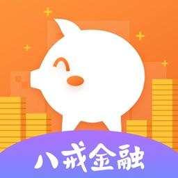 八戒金融-猪八戒网旗下金融理财平台