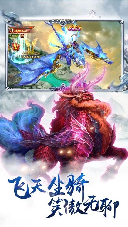 轩辕修仙传—蜀山剑侠择天战神魔 screenshot-4