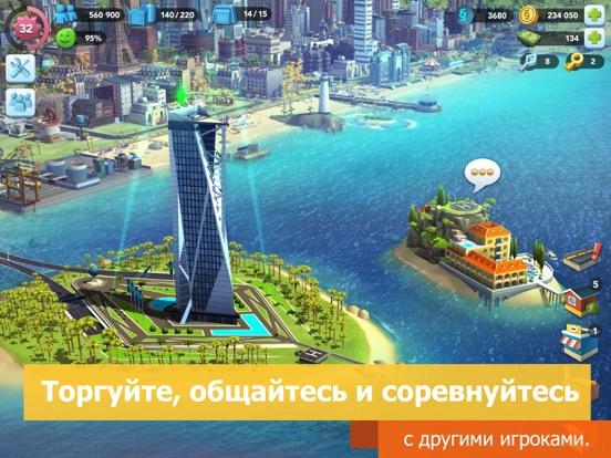 Скачать SimCity BuildIt