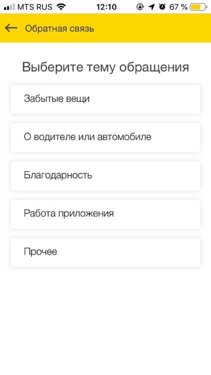 """Такси """"NEXT""""  Новозыбков screenshot-4"""