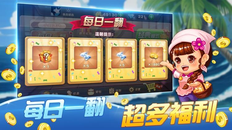 斗地主合集:斗地主单机版癞子真人棋牌 screenshot-3