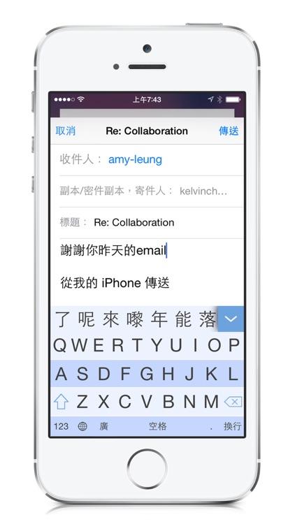 廣東話輸入法 screenshot-3