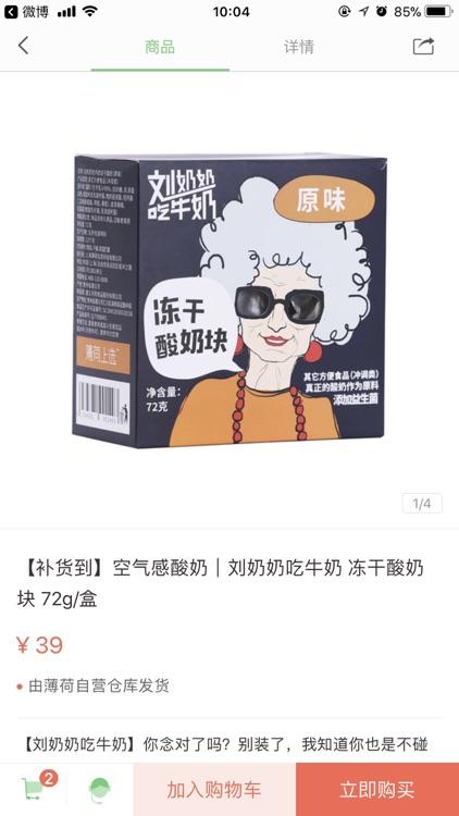薄荷-健康减肥食品特卖 screenshot-3