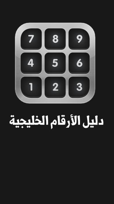 دليل الأرقام الخليجية
