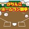 がちんこホームラン競争 - iPhoneアプリ