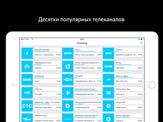 Tele2 TV Скриншоты8