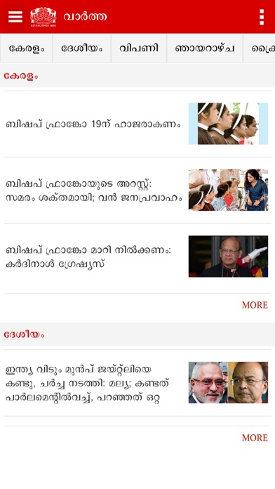 Screenshot for Malayala Manorama News App in United States App Store