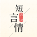 136.天天短言情-总裁豪门虐心短篇大全