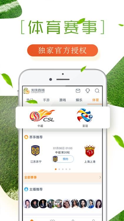 龙珠直播-中超亚冠官方直播 screenshot-3