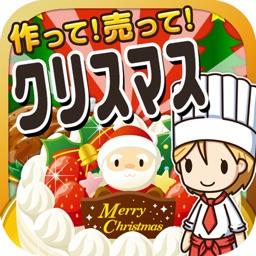 クリスマスの達人~つくって売ってお店をでっかく!~