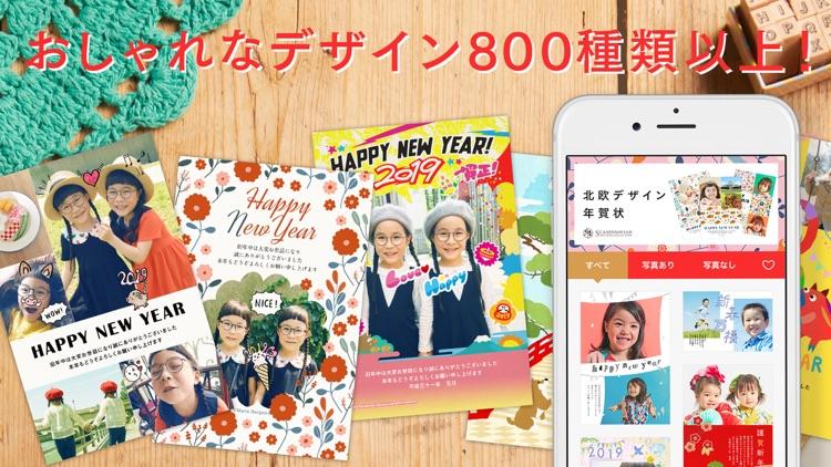 スマホで年賀状2019 年賀状作り・年賀ハガキ印刷 screenshot-0