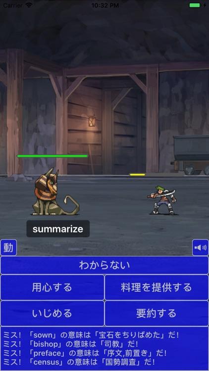 倒して覚える英単語 screenshot-8