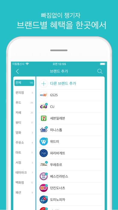 다운로드 멤버십 위젯 Android 용