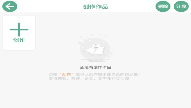 how to get music on iphone app 上的 科蒂轻课堂 18841