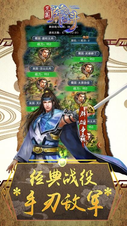 三国群雄乱斗-一款策略对战手游 screenshot-3